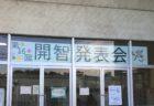開智発表会 2月8日(土)・9日(日)