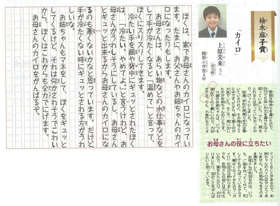 作文コンクール「400字で言わせて!」受賞のお知らせ