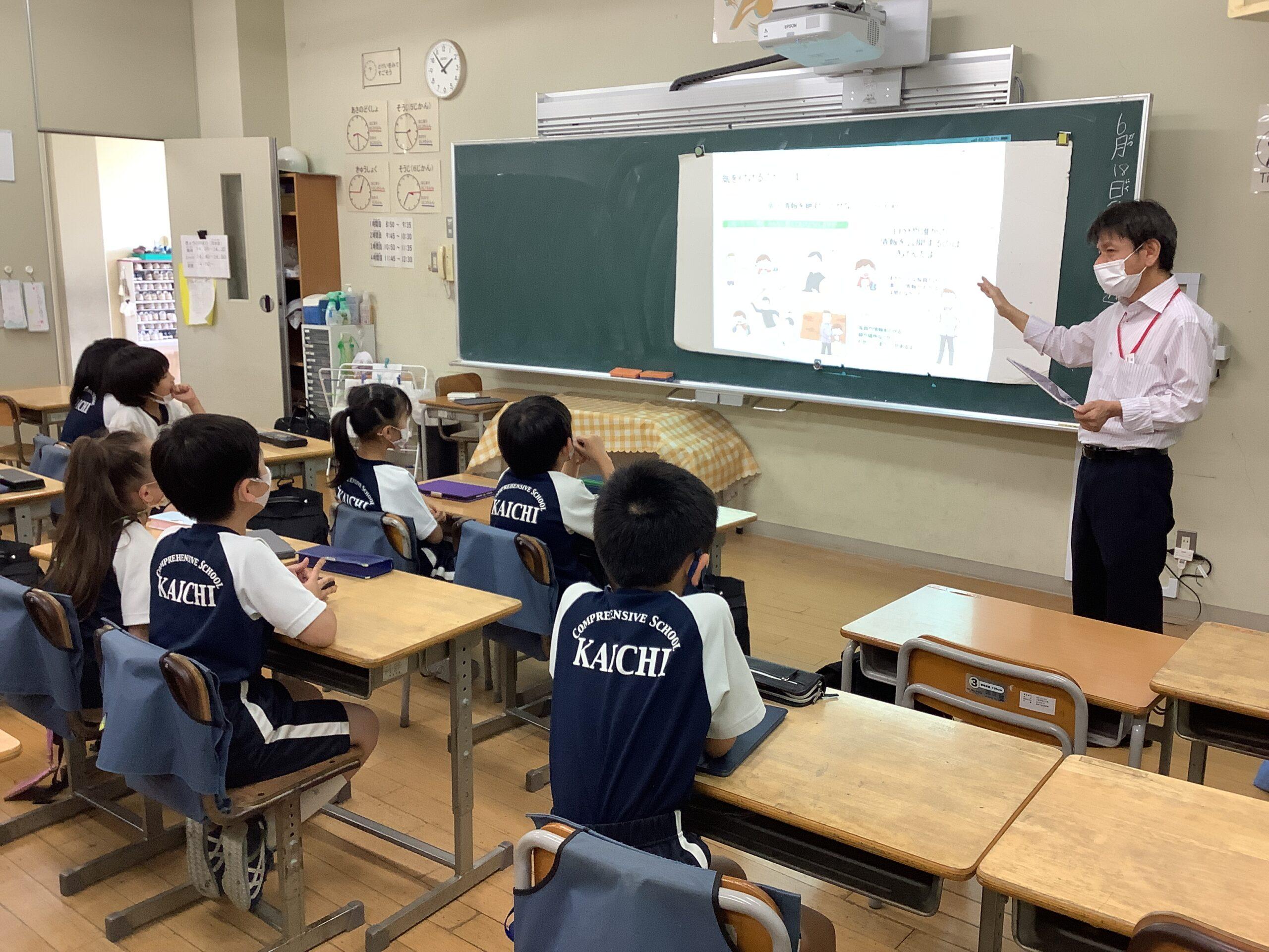 ネットマナー教室